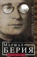 Маршал Берия. Штрихи к биографии