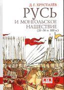 Русь и монгольское нашествие (20-50 гг. XIII в.)