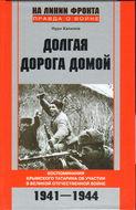 Долгая дорога домой. Воспоминания крымского татарина об участии в Великой Отечественной войне. 1941-1944