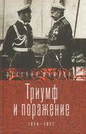 Триумф и поражение. 1914 - 1917