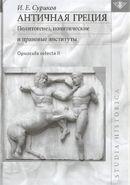 Античная Греция. Политогенез, политические и правовые институты (Opuscula selecta II)