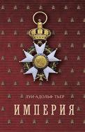 Империя. 3 том