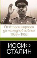 """Иосиф Сталин. От Второй мировой до """"холодной войны"""", 1939-1953"""