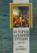 История Древней Греции. Том II