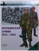 Итальянская армия. 1943 - 1945