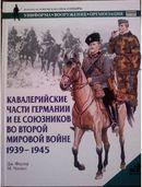 Кавалерийские части Германии и ее союзников во Второй мировой войне
