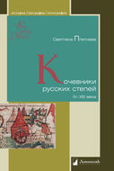 Кочевники русских степей IV-XIII века