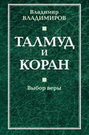 Талмуд и коран