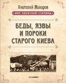 Беды, язвы и пороки старого Киева