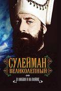 Сулейман Великолепный. В любви и на войне