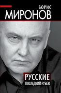 Русские. Последний рубеж
