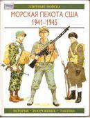 Морская пехота США 1941 - 1945. История. Вооружение. Тактика