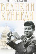 Великий Кеннеди. Клан Президента