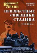 Неизвестные союзники Сталина. 1940-1945 гг.