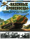 Наземные броненосцы». Первые французские танки «Шнейдер» и «Сен-Шамон»