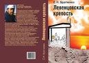 Левенцовская крепость. Памятник культуры бронзового века.