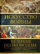 Искусство войны: Великие полководцы Древнего мира и Средних веков