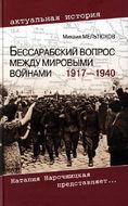 Бессарабский вопрос между мировыми войнами 1917—1940