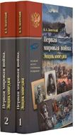 Первая мировая война. Энциклопедия. В 2 томах