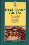 Князі і гетьмани усієї Русі. «Через шаблю маєм право». Злети і падіння козацької держави 1648-1783