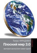 Плоский мир 3.0. краткая история XXI века