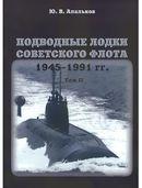 Подводные лодки Советского флота 1945-1991 гг. Том 2