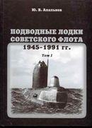 Подводные лодки Советского флота 1945-1991 гг. Том 1