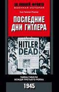 Последние дни Гитлера. Тайна гибели вождя Третьего рейха. 1945