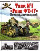 """Танк №1 """"Рено ФТ-17"""". Первый, легендарный"""