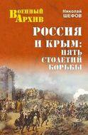 Россия и Крым. Пять столетий войны.