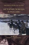 История похода в Россию