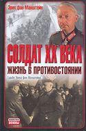Солдат ХХ века