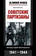 Советские партизаны. Легенда и действительность. 1941-1944