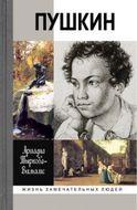 Жизнь Пушкина. В 2 томах (комплект)