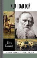 Лев Толстой. Свободный человек