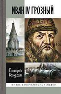Иван IV Грозный. Царь - сирота