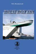 Корабли-музеи мира