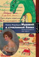 Муравей в стеклянной банке. Чеченские дневники 1994-2004 гг.