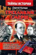 Трехликий СМЕРШ. Краткая история самой загадочной спецслужбы СССР