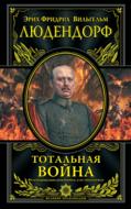 Тотальная война