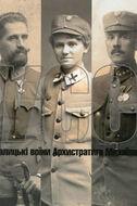 Українські Січові Стрільці (УСС): Галицькі воїни Архистратига Михаїла