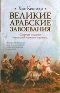 Великие арабские завоевания