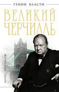 Великий Черчилль