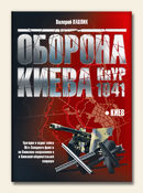 Оборона Киева.КиУР 1941.