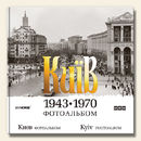 Київ. 1943-1970. Фотоальбом