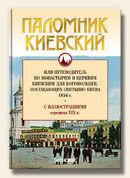 Паломник Киевский