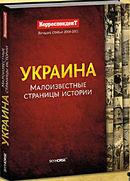 Украина. Малоизвестные страницы истории