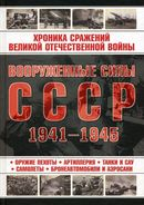 Вооруженные силы СССР 1941-1945.