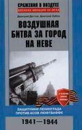 Воздушная битва за город на Неве. Защитники Ленинграда против асов люфтваффе. 1941-1944