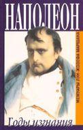 Наполеон. Годы изгнания. Мемуары Луи-Жозефа Маршана